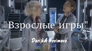Амелина и Тихонов, сериал След Вырезка из серии Взрослые игры