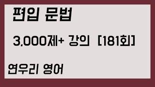편입 문법 3,000제+ 강의 181회