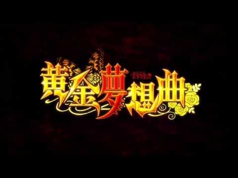 Ougon Musou Kyoku - Tomorrow (Orchestra)