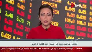 صندوق تحيا مصر يرصد 185 مليون جنيه لتنمية بئر العبد