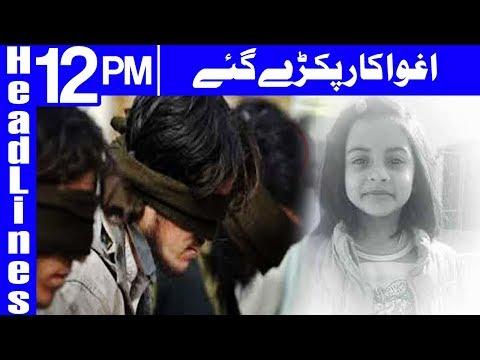 Zainab Murder Case: 3 kidnapers arrested - Headlines 12PM - 19 January 2018   Dunya News