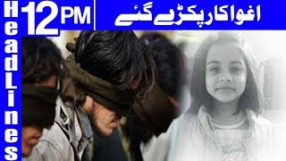 Zainab Murder Case: 3 kidnapers arrested - Headlines 12PM - 19 January 2018 | Dunya News