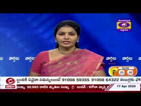 ???? DD News Andhra 1 PM Live News Bulletin 17-04-2020