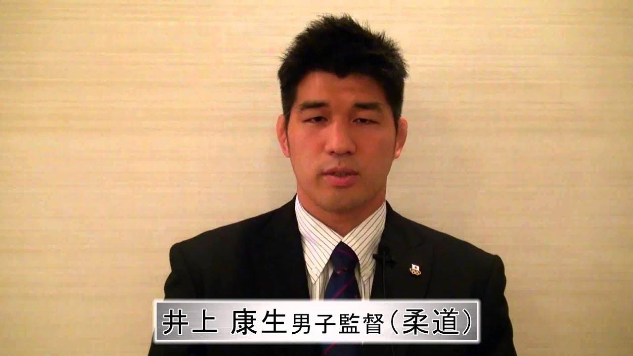 東アジア大会2013】井上康生男子...