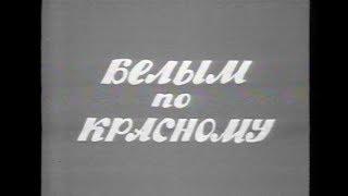 Белым по красному (документальный фильм). 1987 г.