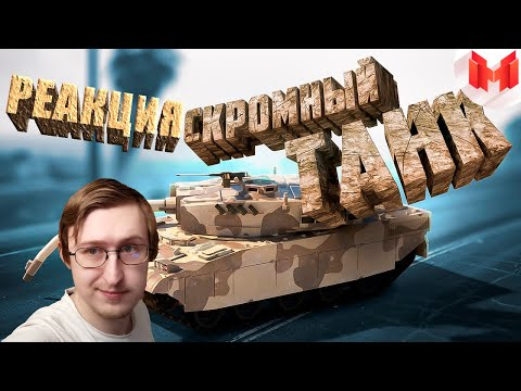 GTA 5 Roleplay - Modest Tank | Marmok | Russian Reaction