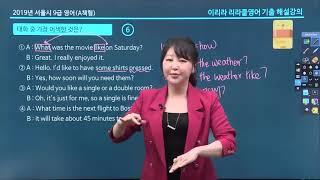 [공무원영어인강] 이리라선생님 - 2019 서울시9급 …