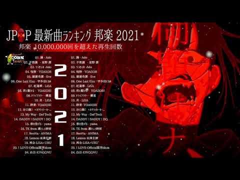 【2021年最新版】最近流行りの曲17選!10代が今一番聞いて♥♥流行りの曲 2021ランキング ♥♥ 新曲 2021 JPOP 音楽 (最新曲 2021) - YouTube@mylove ▶1:07:56