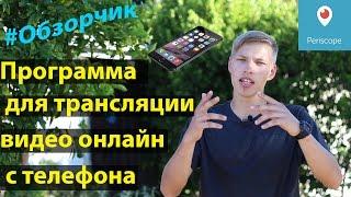 Транслируй видео онлайн с телефона!(Ссылка на скачивание программы: Android: https://play.google.com/store/apps/details?id=tv.periscope.android iOS: ..., 2015-08-16T02:31:38.000Z)