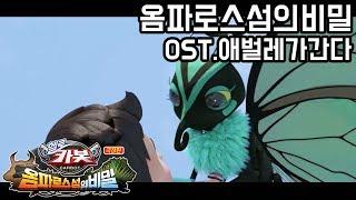 """★극장판 헬로카봇 옴파로스섬의 비밀 OST """"애벌레가 간다"""" 뮤직비디오★"""