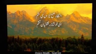 Farsi Poetry, Asrar o Ramuz   Allama Muhammad Iqbal   Eghbale Lahouri Part 001