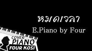 [ Cover ] หมดเวลา - ETC (E-Piano)