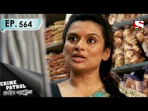 Crime Patrol - ক্রাইম প্যাট্রোল (Bengali) - Ep 564 - Fog (Part-2)