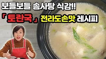 전라도 아지매 비법 토란국 솜사탕처럼 부드러운 토란국 맛있게 끓이는 법!! (Korean food mukbang : taro soup)