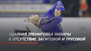 Ударная тренировка Кихиры в отсутствие Загитовой и Трусовой