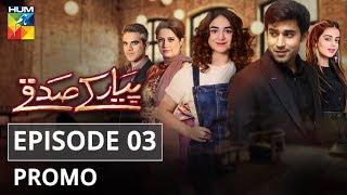 Pyar Ke Sadqay Episode 3 Promo HUM TV Drama