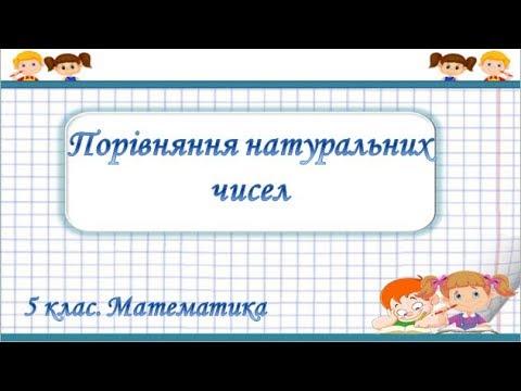 5 клас. Математика. Порівняння натуральних чисел