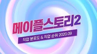메이플스토리2 직업순위 & 직업분포도 (2020년9월, 꼬냑e)