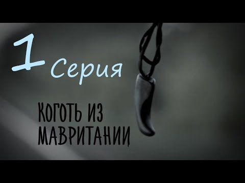 Коготь из Мавритании -  Серия 1