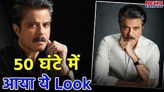 फिल्म Fanney Khan के लिए Anil Kapoor ने लिया ऐसा look , लगे 50 घण्टें