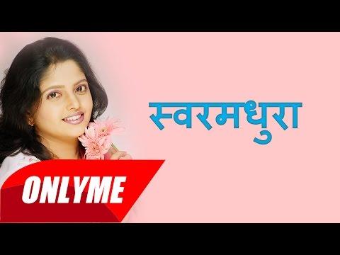 He Shyama Sundara Rajasa By Madhura Datar