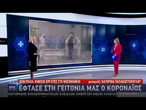 Star - Ειδήσεις 27.1.2020 - βράδυ