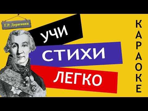 "Г.Р. Державин "" Памятник "" | Учи стихи легко | Караоке | Аудио Стихи Слушать Онлайн"