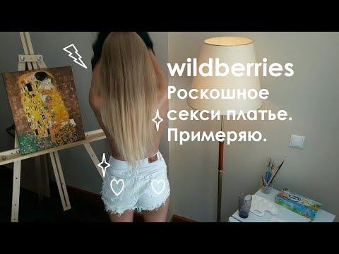 Одежда с примеркой | Заказ из интернет-магазина Wildberries | Самое сексуальное платье