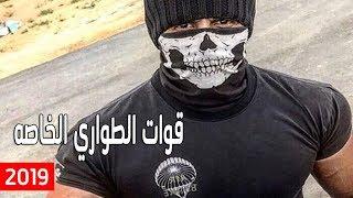 قوات الطواري الخاصة السعودية - القوات المرعبه   فيديو كليب •• 2019