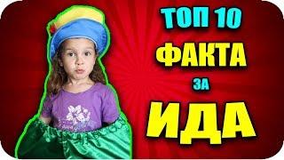 ТОП 10 ФАКТА за ИДА