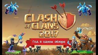 С Новым Годом l Обзор за 2017 год l Команда [Clash of Clans] thumbnail