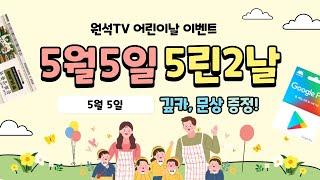 나눔이벤트 어린이날 기념 깊카이벤트&문상이벤트