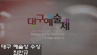 대구 예술제 예술상 수상 최만규