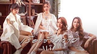เรื่องชั่วคราว - ALIZ [Official MV]