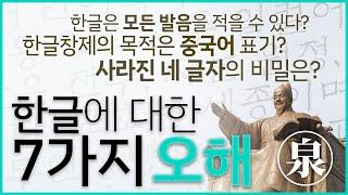 [한글날 기념]한글과 훈민정음에 관한 7가지 오해!
