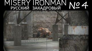 S.T.A.L.K.E.R.: Зов Припяти, MISERY 2.1.1, IRONMAN часть 4, русский закадровый