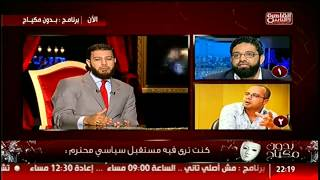 بالفيديو.. نادر بكار: محمد مرسي ليس خائنا