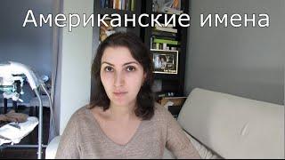 видео Английские фамилии