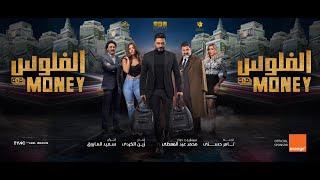 تامر حسني / إفتتاح فيلم الفلوس في مصر - دبي و بيروت / El floos movie premiere