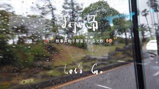 [Jeju] 비오는 제주도 #1 | 济州岛旅行 | 신제…
