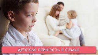 Как избежать ревности старшего ребенка к младшему?(, 2016-03-29T13:49:47.000Z)