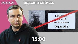 Шесть выговоров Навальному за две недели в ИК. На отца директора ФБК завели дело. Партия Бабарико