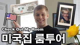 미국집 룸투어! 제 방에 놀러오세요!!