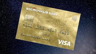 Кредит наличными в Восточный Банк. Срочно деньги онлайн [HD]