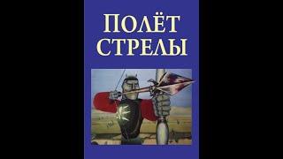 Советские мультфильмы - Полёт стрелы Казахфильм 1984