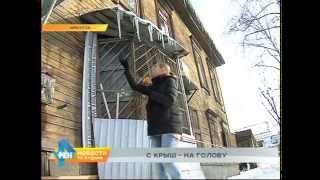Ледяной оскал иркутских крыш(Сегодня только начались проверки в отношении одной из управляющих компаний Иркутска. Следственный комитет..., 2015-11-11T07:26:49.000Z)