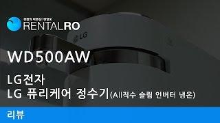 RENTALRO 리뷰 - LG 퓨리케어 정수기(All직…