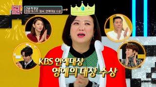 (선공개) 경사 났네 경사 났어~⭐ '김숙' 연예 대상 수상! OO 때문에 대상 받았다?! [연애의 참견3]
