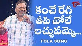 Kanche Regi Theepivole Lachuvammo Song | Goreti Venkanna | Daruvu Telangana Folk Songs | TeluguOne