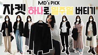 [MD's PICK]블랙자켓 하나로 6가지 스타…